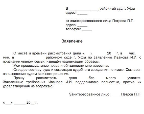 Изображение - Ходатайство о рассмотрении дела по существу xodatajstvo_v_sud_o_rassmotrenii_dela_v_otsutstvii_istca_otvetchika_tretego_lica-2