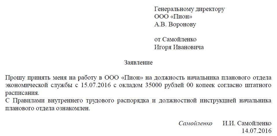 Прием на работу сотрудников у ИП - договор заявление приказ