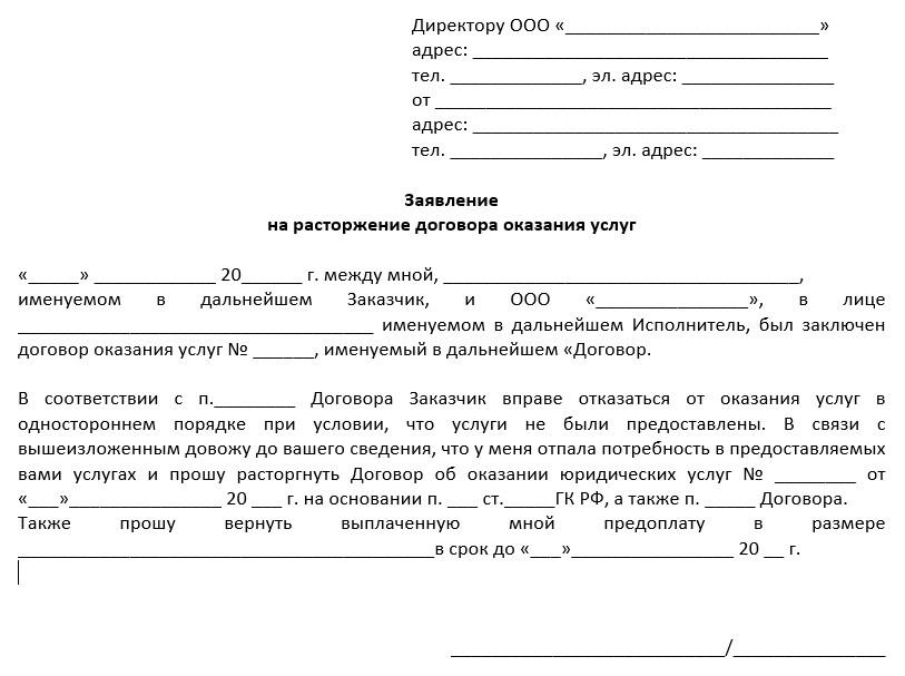 zayavlenie-na-rastorzhenie-dogovora-okazaniya-uslug-1