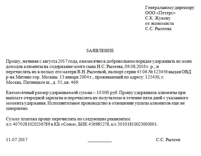 zayavlenie-ob-uderzhanii-alimentov-v-dobrovolnom-poryadke-iz-zarplaty