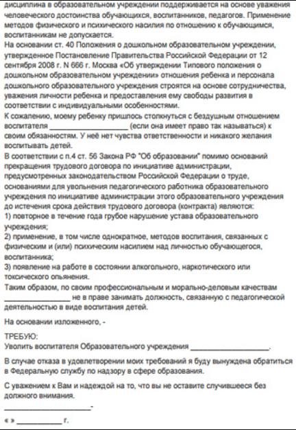 zhaloba-esli-rebenku-ne-predostavlyayut-mesto-v-sadike-2